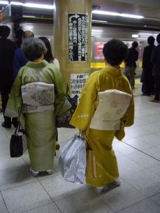 kimono train